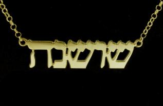 18ct Gold Plated Hebrew Personalised Name Necklace photo 1
