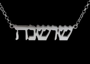 Rhodium Plated Hebrew Personalised Name Necklace photo 1