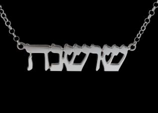 Platinum Plated Hebrew Personalised Name Necklace photo 1
